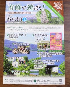 夏ならではの富山の雄大な自然を満喫しました